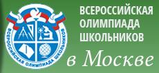 Всероссийская олимпиада в Москве