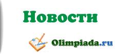 Новости и статьи об олимпиадах