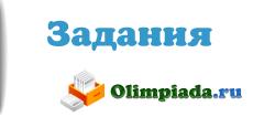 Задания олимпиад